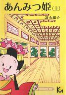 上)あんみつ姫(文庫版) / 倉金章介