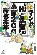 マンガ ちょっとHな江戸の小噺200(文庫版) / 高信太郎