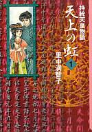 天上の虹(文庫版)(1) / 里中満智子