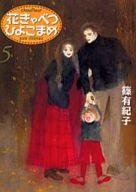 花きゃべつひよこまめ(文庫版)(5) / 篠有紀子