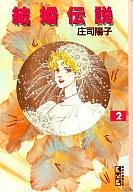 結婚伝説(文庫版)(2) / 庄司陽子