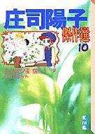 庄司陽子傑作選(文庫版)(10) / 庄司陽子