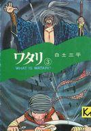 ワタリ (講談社漫画文庫版)(3) / 白土三平