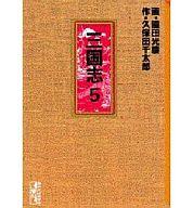 三国志(講談社漫画文庫版)(5) / 園田光慶