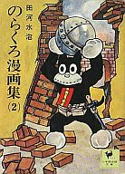 のらくろ漫画集(文庫版)(2) / 田河水泡