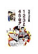 1・2・3と4・5・ロク(ちばてつや全集)(2) / ちばてつや