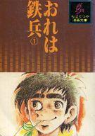 おれは鉄兵(ちばてつや漫画文庫)(1) / ちばてつや