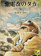 紫電改のタカ(文庫版)(1976年版)(2) / ちばてつや