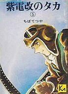 紫電改のタカ(文庫版)(1976年版)(5) / ちばてつや