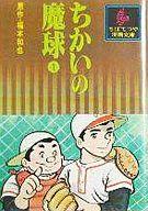 ちかいの魔球(ちばてつや漫画文庫版)(1) / ちばてつや