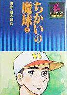 ちかいの魔球(ちばてつや漫画文庫版)(2) / ちばてつや