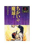 ちかいの魔球(ちばてつや漫画文庫版)(3) / ちばてつや