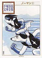 ノーマン 手塚治虫文庫全集(2) / 手塚治虫