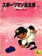 スポーツマン金太郎(文庫版)(4) / 寺田ヒロオ