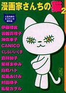 漫画家さんちの猫 人気作家のネコマンガ傑作集(文庫版)(2) / 猫好き漫画