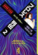 プロレススーパースター列伝 (文庫版)(2) / 原田久仁信