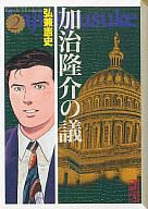 加治隆介の議(文庫版)(2) / 弘兼憲史