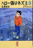 ハロー張りネズミ(文庫版)(3) / 弘兼憲史