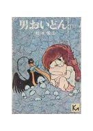 男おいどん(1976年)文庫版(1) / 松本零士