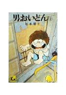 男おいどん(1976年)文庫版(2) / 松本零士
