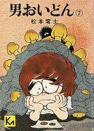 男おいどん(1977年)文庫版(7) / 松本零士