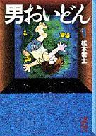 男おいどん 文庫版(1) / 松本零士