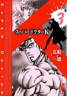 スーパードクターK(文庫版)(3) / 真船一雄