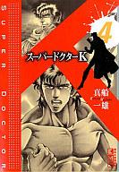 スーパードクターK(文庫版)(4) / 真船一雄
