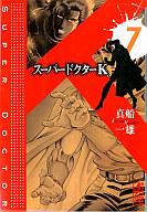 スーパードクターK(文庫版)(7) / 真船一雄