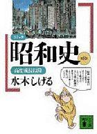 コミック昭和史 高度成長以降(文庫版)(完)(8) / 水木しげる
