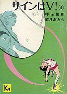 サインはV!(文庫版)(4) / 望月あきら・神保史郎