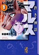 蒼き神話マルス(文庫版)(1) / 本島幸久