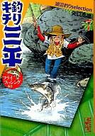 釣りキチ三平 文庫版 湖沼釣りselection フライフィッシング編I(7) / 矢口高雄