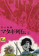 マタギ列伝(講談社漫画文庫版)(完)(6) / 矢口高雄