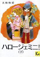 下)ハロージェミニ!(文庫版) / 大和和紀