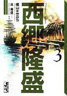 西郷隆盛(文庫版)(3) / 横山まさみち