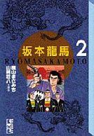 坂本龍馬(文庫版)(2) / 横山まさみち
