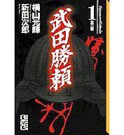 武田勝頼 文庫版(1) / 横山光輝