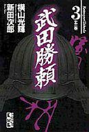 武田勝頼 文庫版(完)(3) / 横山光輝