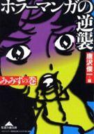 ホラーマンガの逆襲 みみずの巻(文庫版) / アンソロジー
