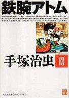 鉄腕アトム(光文社文庫版)(13) / 手塚治虫
