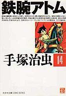 鉄腕アトム(光文社文庫版)(14) / 手塚治虫