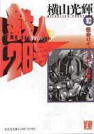 鉄人28号(光文社文庫版) (10) / 横山光輝