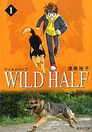 WILD HALF(文庫版)(1) / 浅美裕子