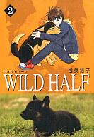 WILD HALF(文庫版)(2) / 浅美裕子