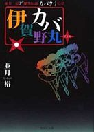 亜月裕ど爆笑伝説 カバタリの章 伊賀野カバ丸+ / 亜月裕