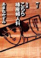 こちら椿産婦人科(文庫版)(7) / あまねかずみ