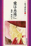 珠玉傑作集 愛は永遠に(文庫版)(1) / 池田理代子