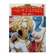 ベルサイユのばら(77年度版文庫)(8) / 池田理代子