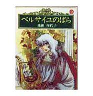 ベルサイユのばら(77年度版文庫)(9) / 池田理代子